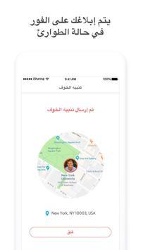 تحديد موقع الجوال تحديد الموقع خرائط - iSharing تصوير الشاشة 5