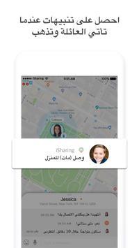 تحديد موقع الجوال تحديد الموقع خرائط - iSharing تصوير الشاشة 1