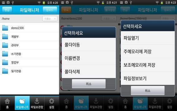 WiseGiga Wcloud screenshot 7