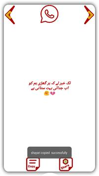 Ishq Urdu Shayari screenshot 4