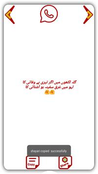 Ishq Urdu Shayari screenshot 6