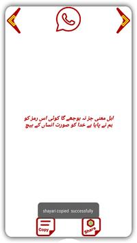 Ishq Urdu Shayari screenshot 2