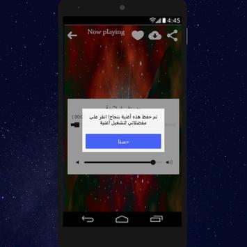 موسيقى إسلامية screenshot 1