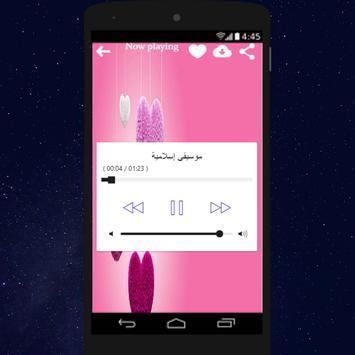 موسيقى إسلامية screenshot 3