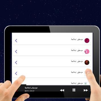 موسيقى إسلامية screenshot 4