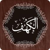 Surah Al-Kahf icône