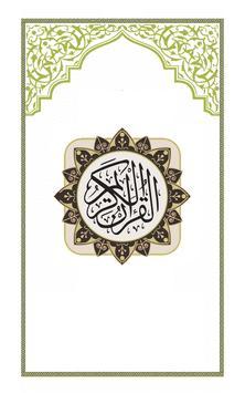 Surah Al-Kahf capture d'écran 1