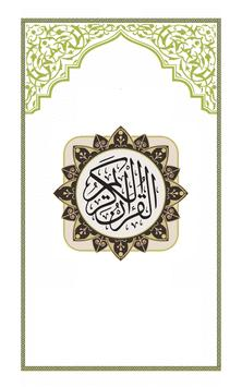 Surah Taghabun 포스터