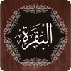 Surah Baqarah иконка