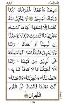 Surah Baqarah 截图 1