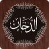 Surah Dukhan иконка