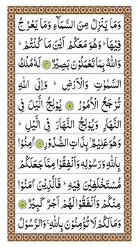 Surah Al Hadid poster
