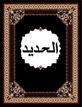 Surah Al Hadid screenshot 1