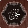 Surah Jinn ikona