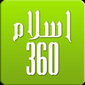 Islam 360 आइकन