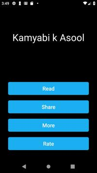 Kamyabi k Asool poster