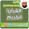 عبدالولي الاركاني بدون نت 圖標
