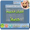عبدالله الجهني بدون نت قران كامل 圖標