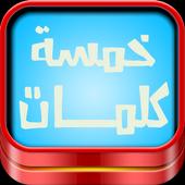 لعبة خمسة كلمات icon