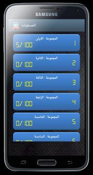 لعبة خمسة كلمات screenshot 4