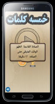 لعبة خمسة كلمات screenshot 5
