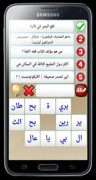 لعبة خمسة كلمات screenshot 7