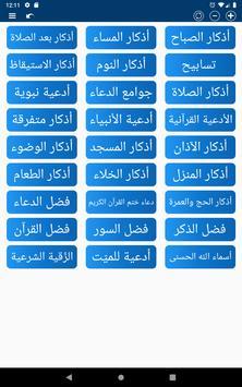 Islambook screenshot 17