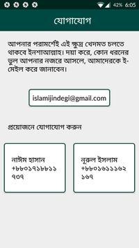 ইসলামী যিন্দেগী screenshot 6