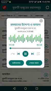 ইসলামী যিন্দেগী screenshot 1