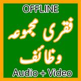 Fiqri Majmua Wazaif Offline