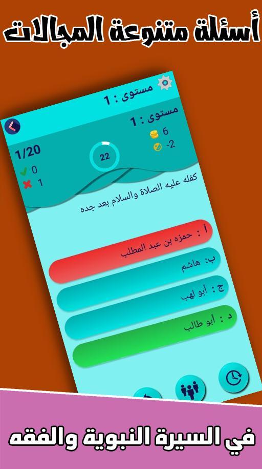 الاسلام سؤال وجواب بدون نت For Android Apk Download