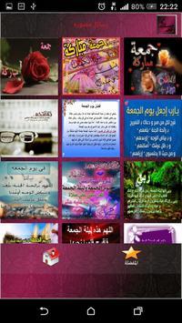 رسائل الجمعة صور يوم الجمعة screenshot 2
