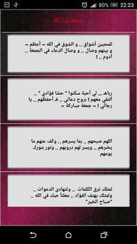 رسائل الجمعة صور يوم الجمعة screenshot 3