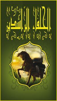 الخلفاء الراشدين poster