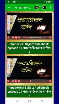 প্যারাডক্সিক্যাল সাজিদ। Paradoxical Sajid । screenshot 6