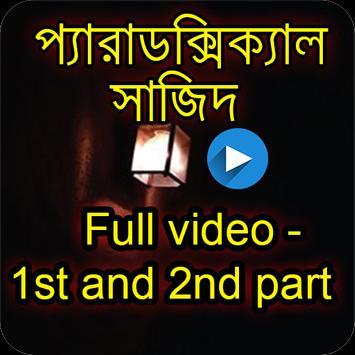 প্যারাডক্সিক্যাল সাজিদ। Paradoxical Sajid । poster