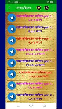 প্যারাডক্সিক্যাল সাজিদ। Paradoxical Sajid । screenshot 2