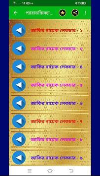 প্যারাডক্সিক্যাল সাজিদ। Paradoxical Sajid । screenshot 3