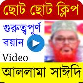 দেলোয়ার হোসেন সাঈদি । Saidi Waz । Saidi Bangla waz icon
