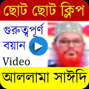 দেলোয়ার হোসেন সাঈদি । Saidi Waz । Saidi Bangla waz poster