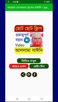 দেলোয়ার হোসেন সাঈদি । Saidi Waz । Saidi Bangla waz screenshot 1