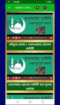 দেলোয়ার হোসেন সাঈদি । Saidi Waz । Saidi Bangla waz screenshot 3