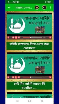 দেলোয়ার হোসেন সাঈদি । Saidi Waz । Saidi Bangla waz screenshot 4