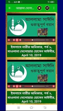 দেলোয়ার হোসেন সাঈদি । Saidi Waz । Saidi Bangla waz screenshot 5
