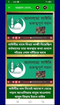 দেলোয়ার হোসেন সাঈদি । Saidi Waz । Saidi Bangla waz screenshot 7