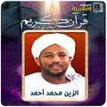 الزين محمد أحمد القران الكريم كاملا