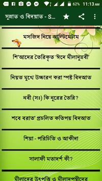 সুন্নাত ও বিদয়াত - Sunnat o bidat screenshot 3