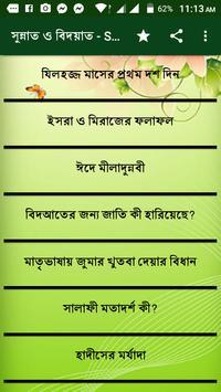 সুন্নাত ও বিদয়াত - Sunnat o bidat screenshot 1