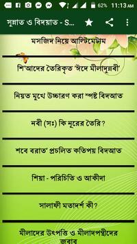 সুন্নাত ও বিদয়াত - Sunnat o bidat screenshot 2