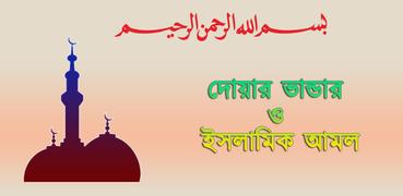 Dua Bangla ~ দু'আ ও আমল